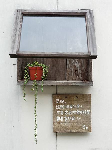 台中市春丸餐包製作所 本舖 (27).jpg
