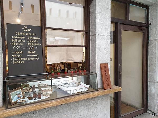台中市春丸餐包製作所 本舖 (30).jpg