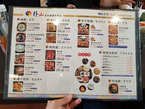 台中市朴山傳統韓國料理 (6).jpg