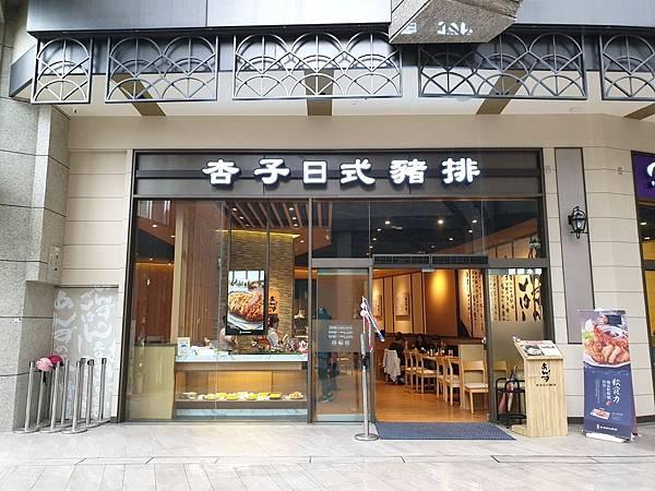 台北縣土城市杏子日式豬排土城日月光店 (17).jpg