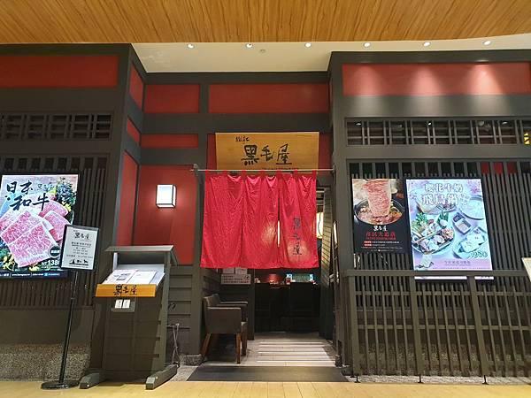 台北市黑毛屋南港中信店 (56).jpg