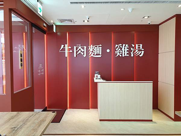 台北市牛肉麵。雞湯信義店 (4).jpg