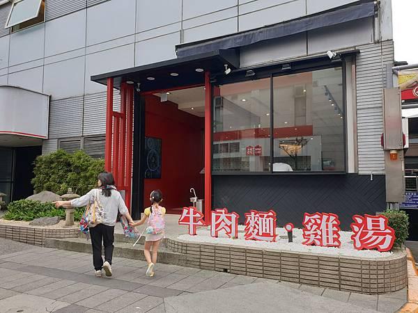 台北市牛肉麵。雞湯信義店 (2).jpg