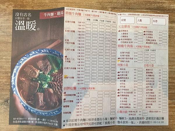 台北市牛肉麵。雞湯信義店 (3).jpg