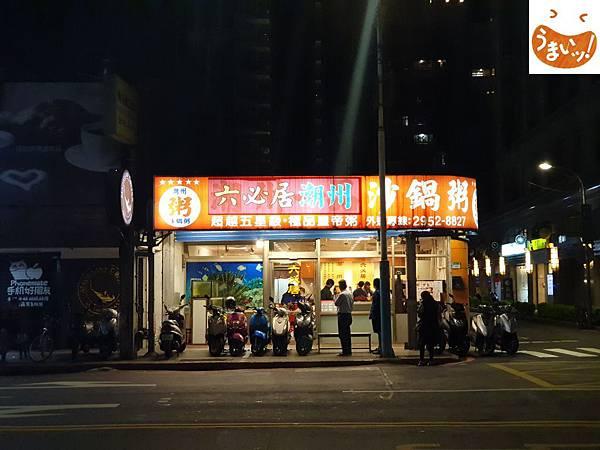 台北縣板橋市六必居潮州沙鍋粥市府總店 (1).jpg