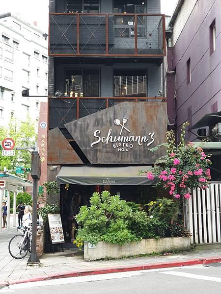 台北市Schumann%5Cs BISTRO NO (9).jpg