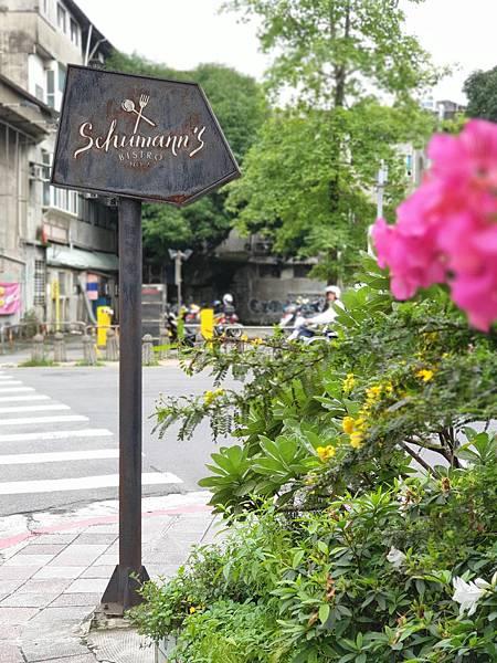 台北市Schumann%5Cs BISTRO NO (10).jpg