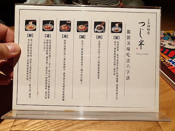 台北市つじ半 (10).jpg