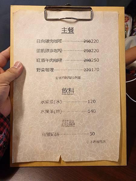 台北市日向洋食 (4).jpg