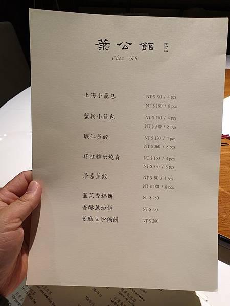 台北市葉公館 (39).jpg