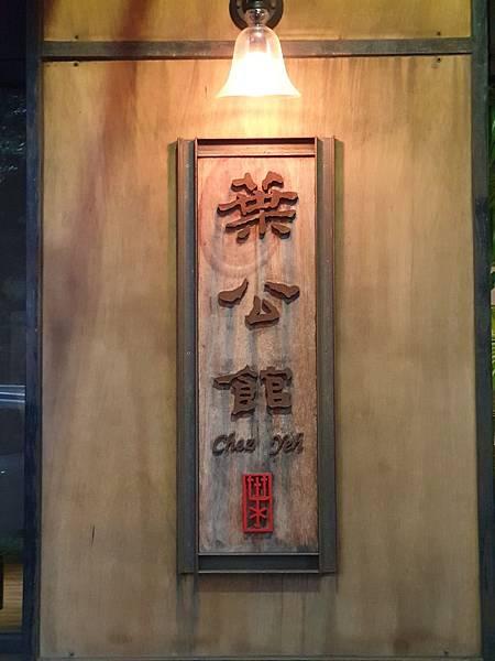 台北市葉公館 (42).jpg