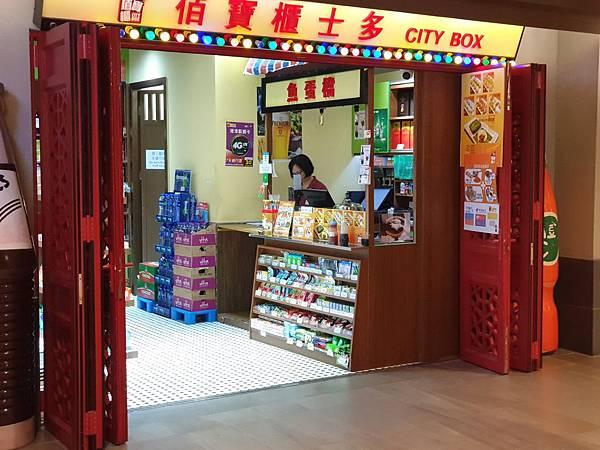 澳門新濠影滙:澳門食街遊 (7).jpg