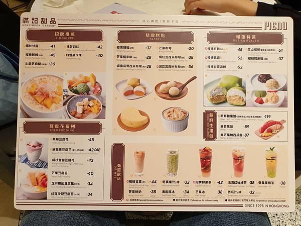 澳門滿記甜品路氹澳門銀河店 (5).jpg