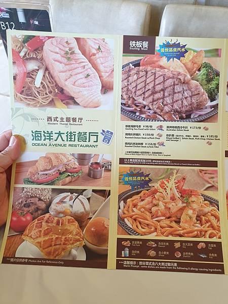 中國廣東省長隆海洋王國:海洋大街餐廳 (20).jpg
