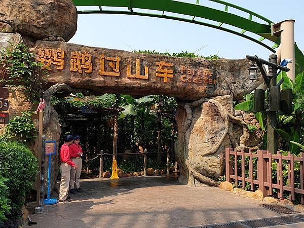 中國廣東省長隆海洋王國:雨林飛翔 (19).jpg