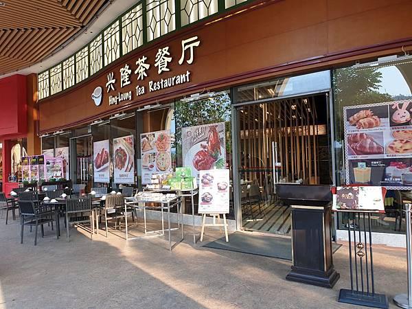 中國廣東省長隆馬戲酒店:興隆茶餐廳 (2).jpg