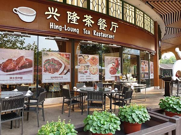 中國廣東省長隆馬戲酒店:興隆茶餐廳 (4).jpg