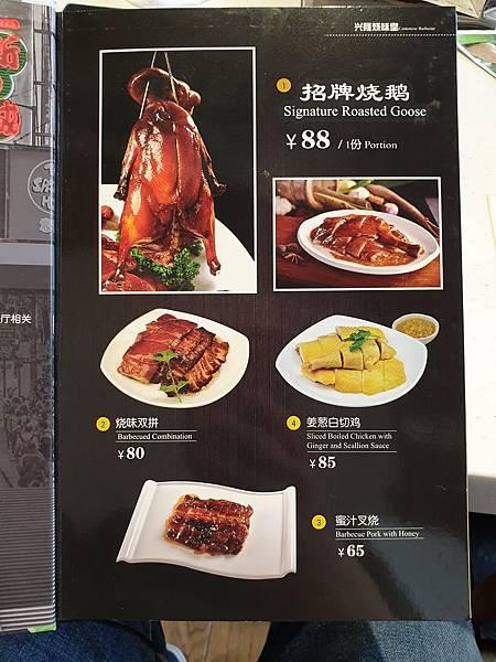 中國廣東省長隆馬戲酒店:興隆茶餐廳 (10).jpg