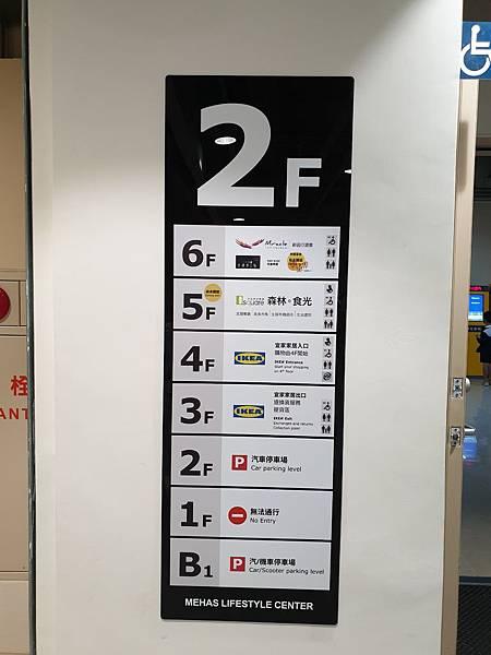 台北縣新店市IKEA新店店 (35).jpg
