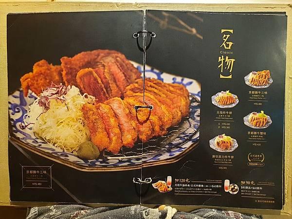 台北市京都勝牛信義新光A11店 (5).jpg