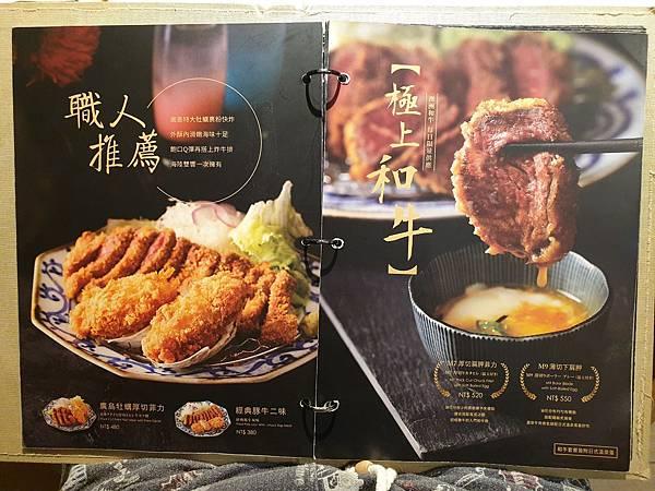 台北市京都勝牛信義新光A11店 (4).jpg