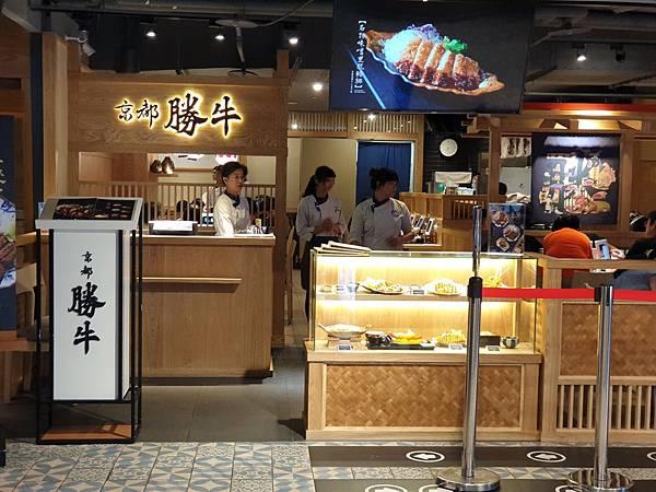 台北市京都勝牛信義新光A11店 (1).jpg