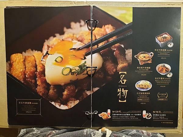 台北市京都勝牛信義新光A11店 (7).jpg
