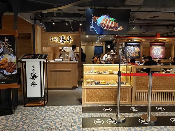 台北市京都勝牛信義新光A11店 (27).jpg