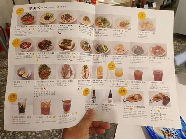 台北市津美妙 (2).jpg