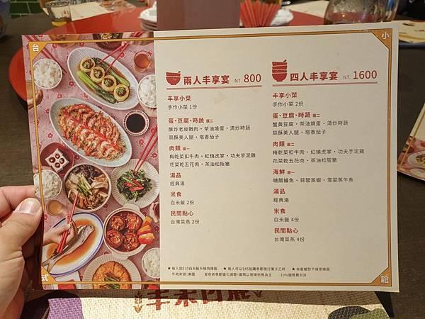 台北市丰禾日麗台北南京東店 (57).jpg