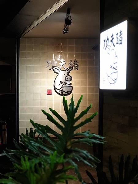 台北縣新店市功夫豬 私廚好麵 (3).jpg