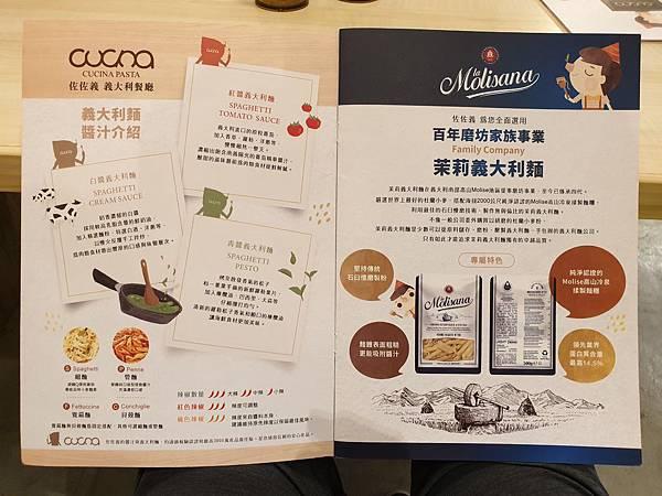 台北市佐佐義 義大利餐廳微風南京店 (20).jpg