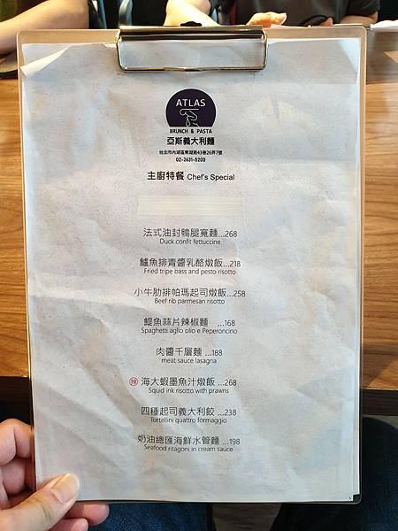 台北市亞斯義大利麵 (20).jpg