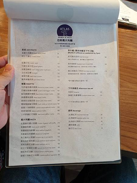 台北市亞斯義大利麵 (21).jpg
