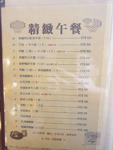 台北市紅屋牛排館民生店 (2).jpg