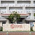 日本沖縄県ラ.ジェント.ホテル 沖縄北谷:外觀 (2).jpg