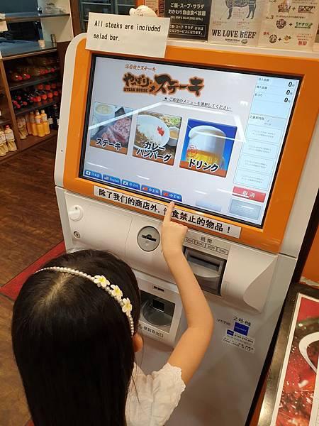 日本沖縄県やっぱりステーキイオン北谷店 (2).jpg