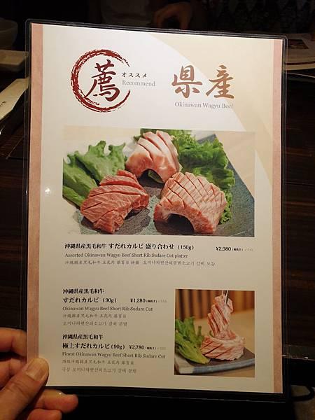 日本沖縄県焼肉 琉球の牛北谷 (8).jpg