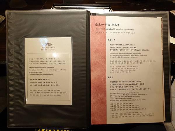 日本沖縄県焼肉 琉球の牛北谷 (10).jpg