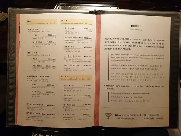 日本沖縄県焼肉 琉球の牛北谷 (17).jpg