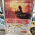亞亞的沖繩獅子王 (14).jpg