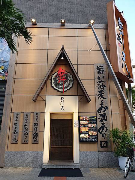 日本沖縄県舞天本店 (2).jpg