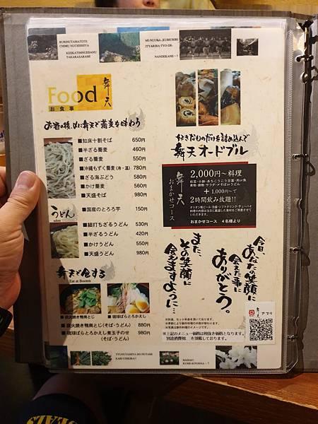 日本沖縄県舞天本店 (8).jpg