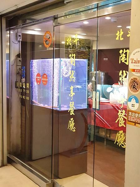 台北市北平陶然亭餐廳 (3).jpg