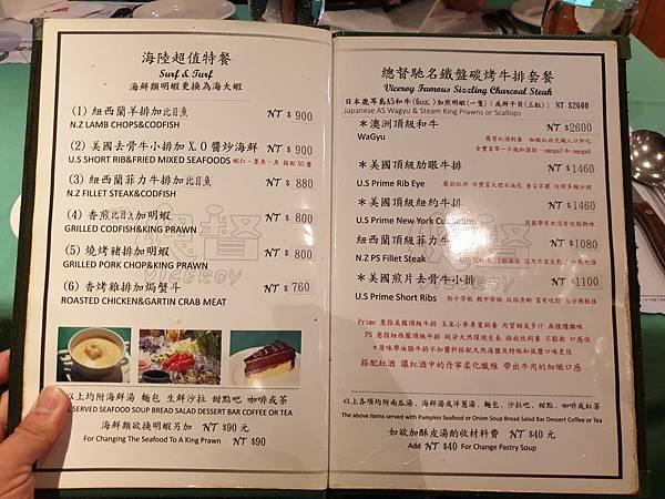台北市總督西餐廳 (2).jpg