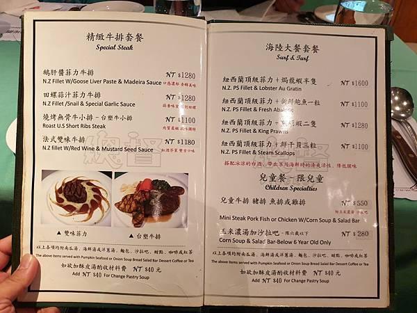 台北市總督西餐廳 (3).jpg