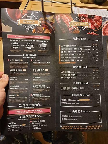 台北市肉多多火鍋【文山景美店】 (11).jpg