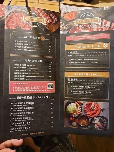 台北市肉多多火鍋【文山景美店】 (12).jpg