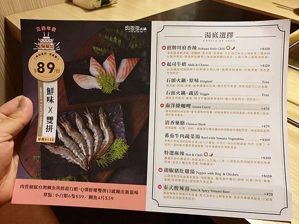 台北市肉多多火鍋【文山景美店】 (14).jpg