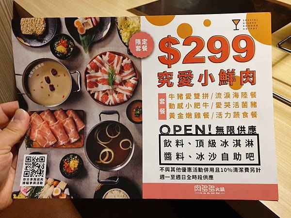 台北市肉多多火鍋【文山景美店】 (15).jpg